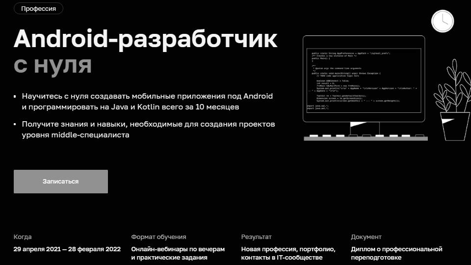 Профессия Android-разработчик с нуля
