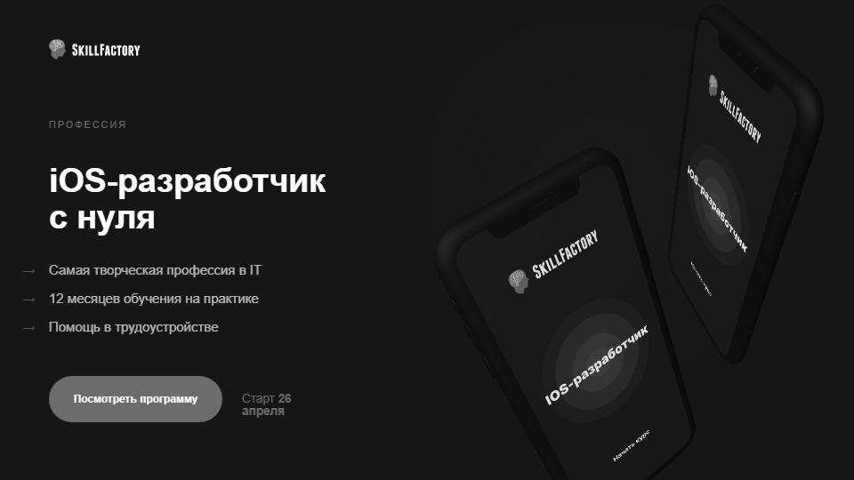 Профессия iOS-разработчик с нуля