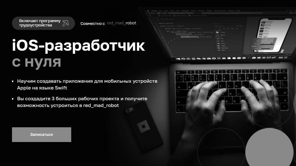 Онлайн курс iOS-разработчик с нуля