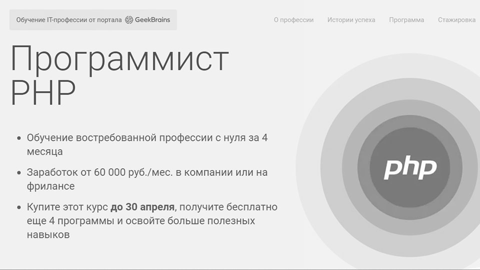 Профессия Программист PHP