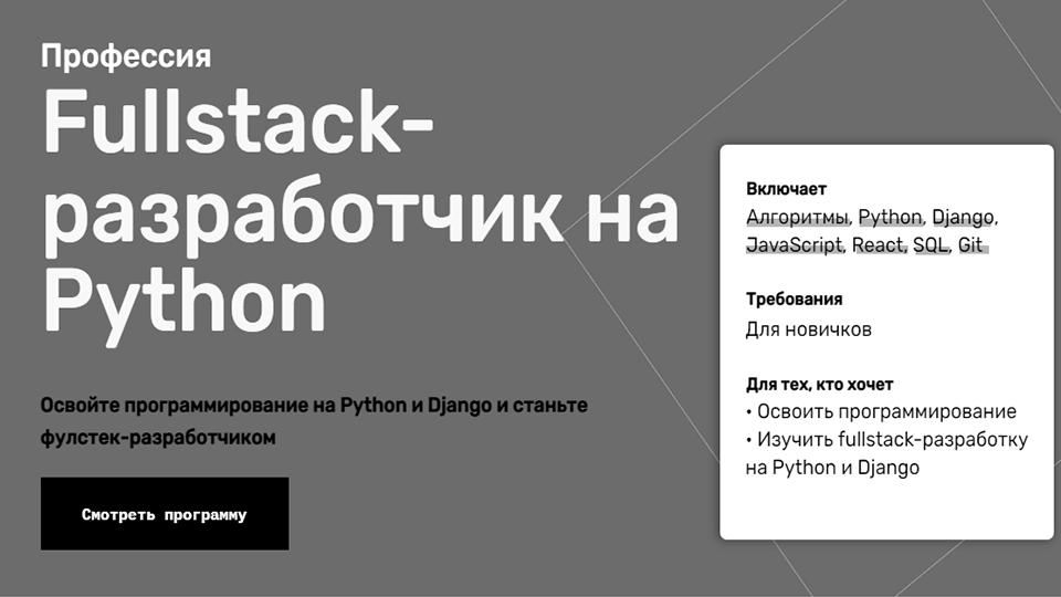 Профессия Fullstack-разработчик на Python