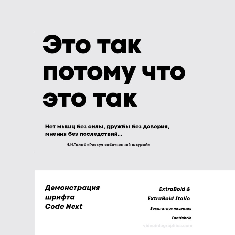 Шрифт Code Next