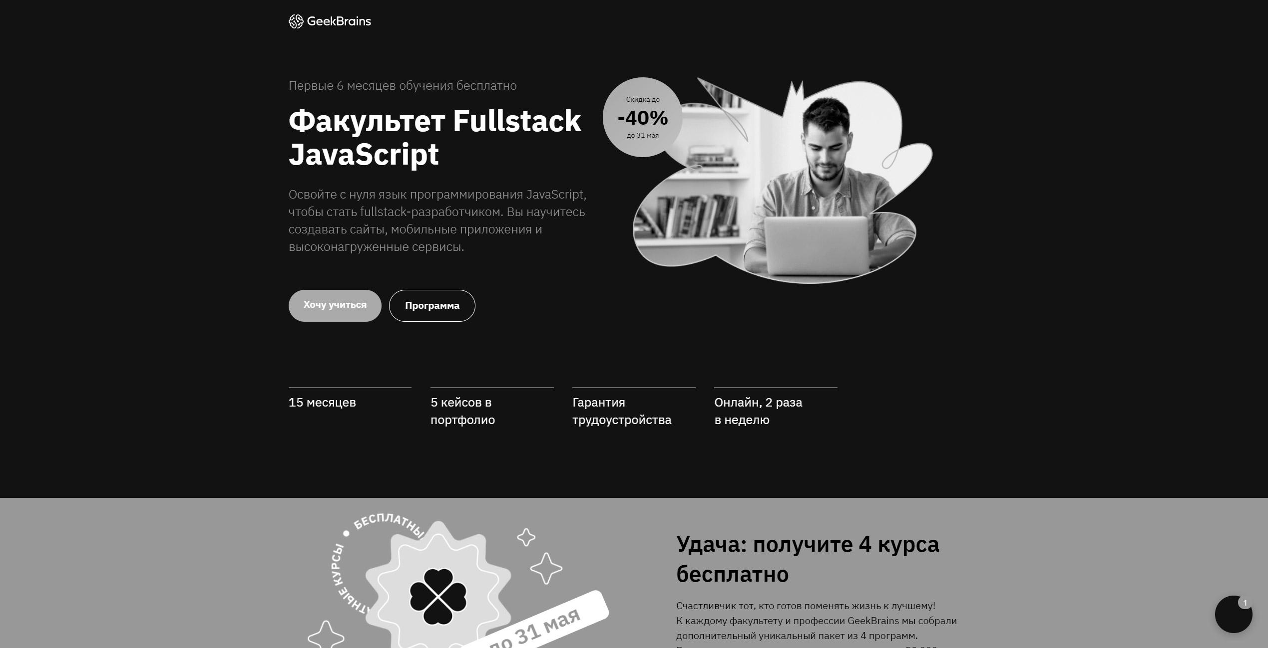 Факультет Fullstack JavaScript от GeekBrains