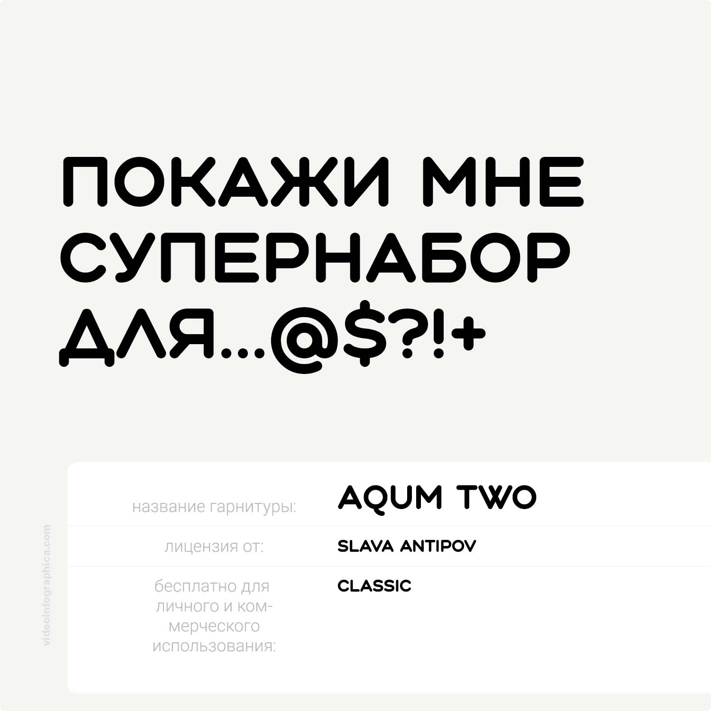 Aqum two