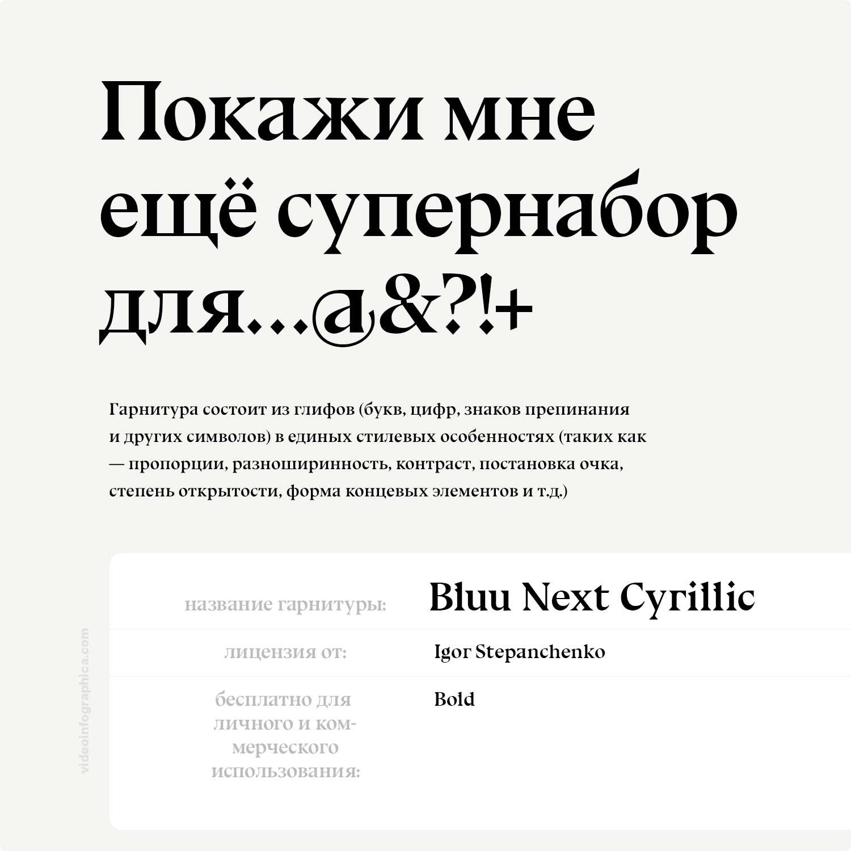 Bluu Next