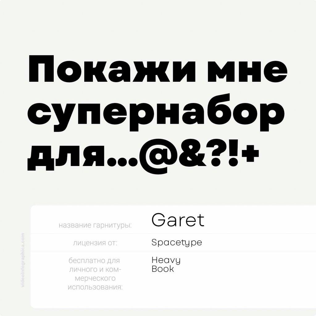 Garet