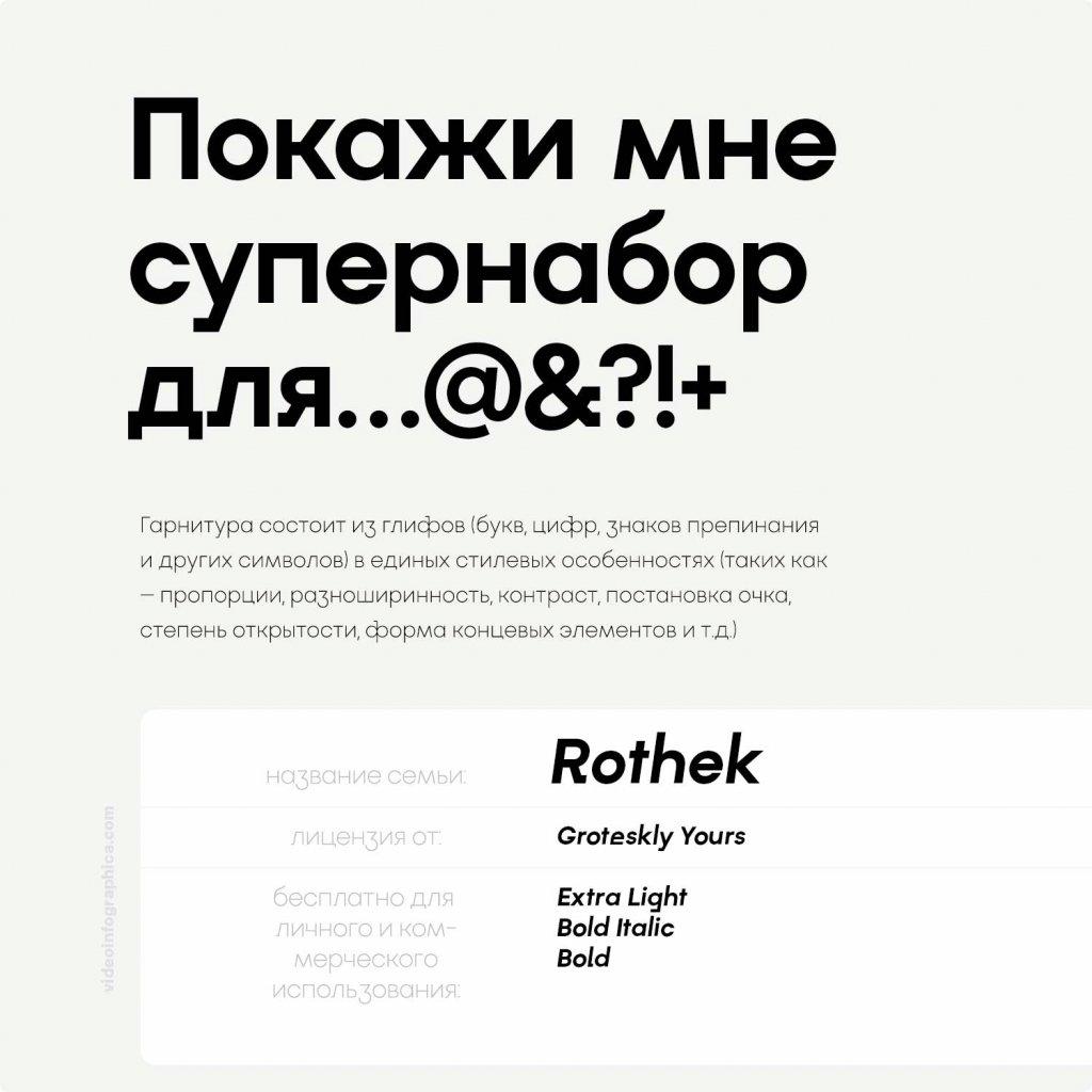 Rothek