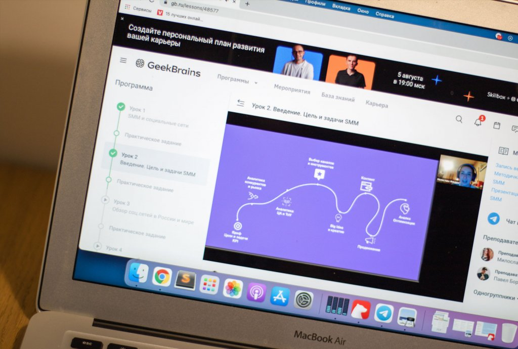 Курс GeekBrains открытый на MacBook