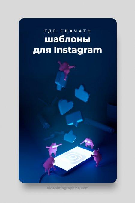 1200+ шаблонов для Instagram и где их скачать