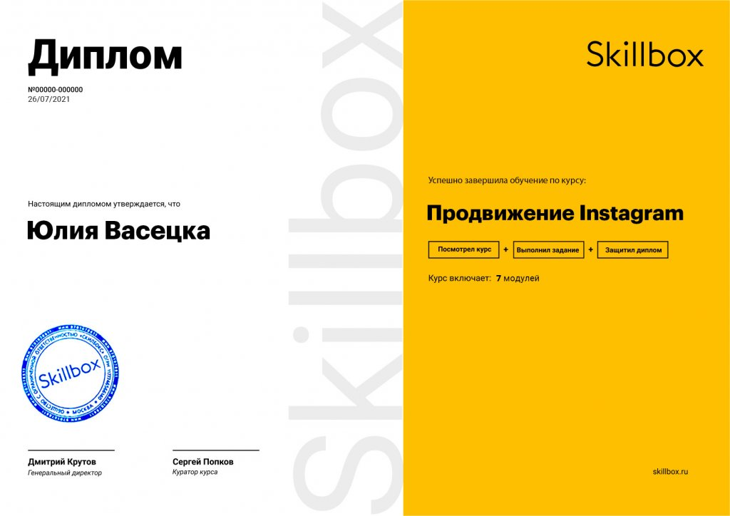 Диплом Skillbox