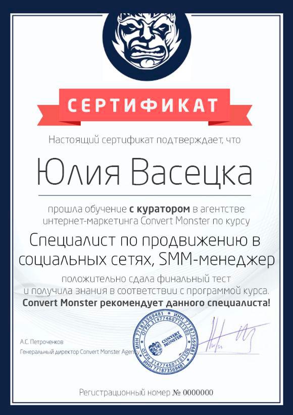Сертификат о прохождении курсов ConvertMonster
