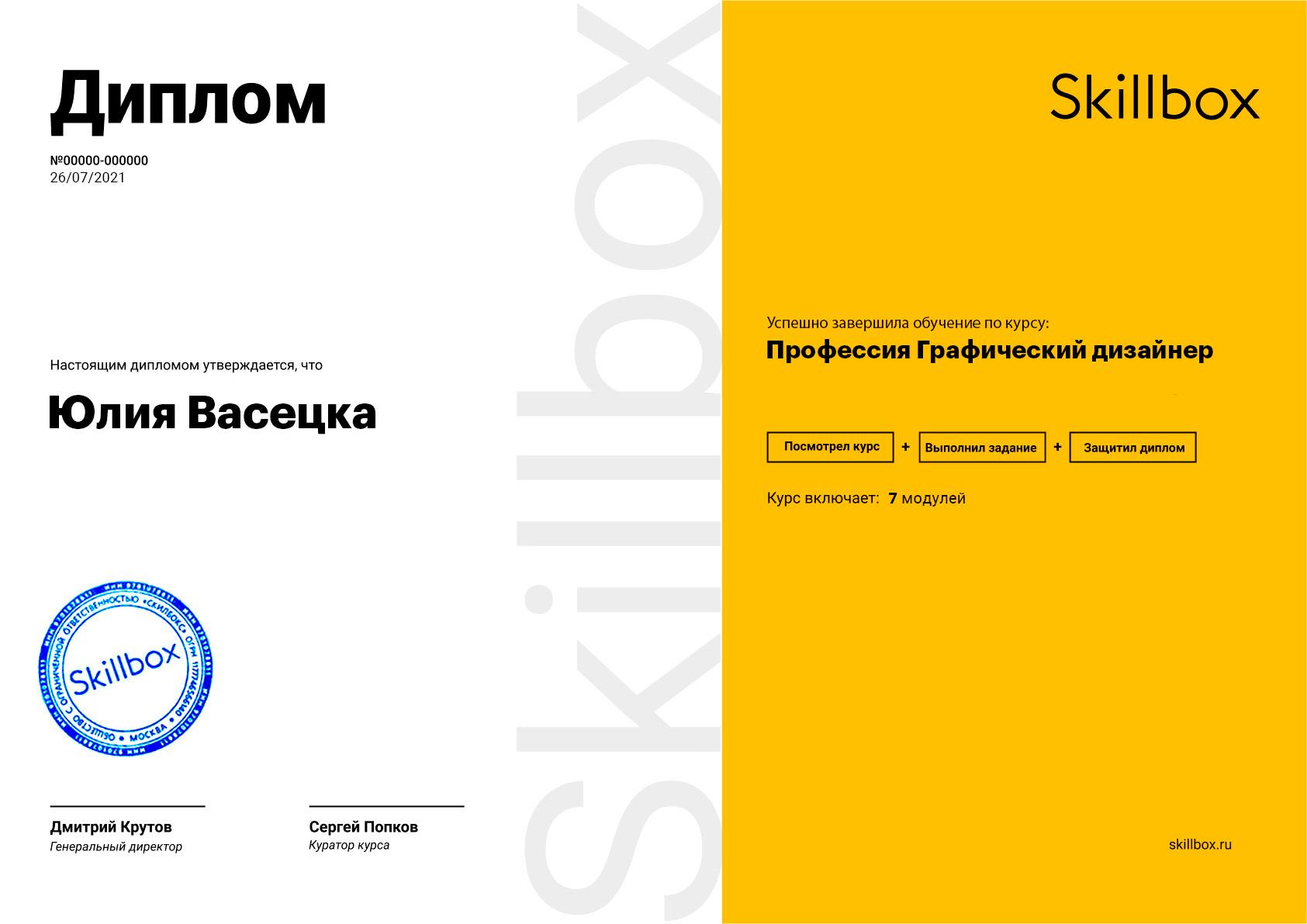 Диплом об окончании курса Профессия графический дизайнер