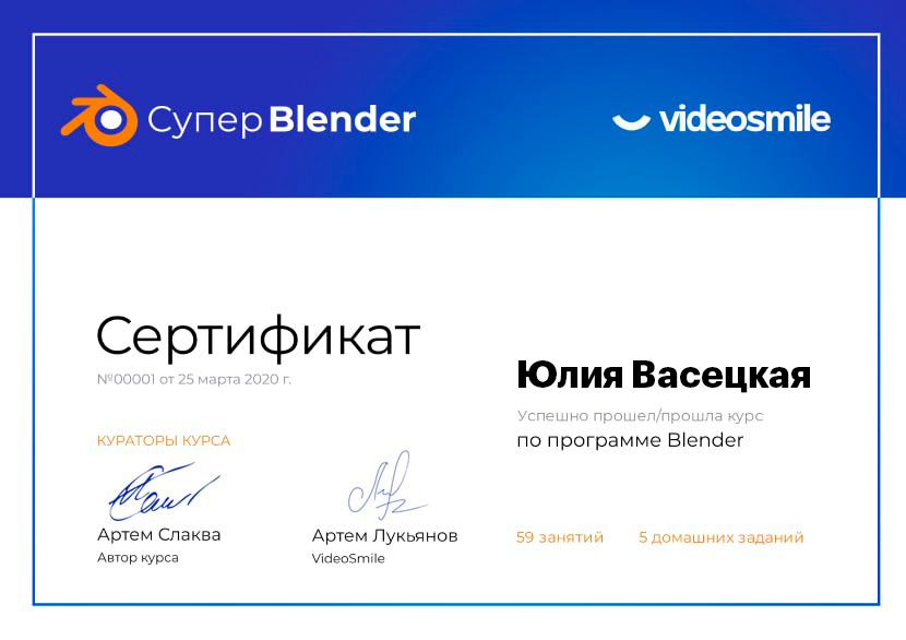 Сертификат Videosmile
