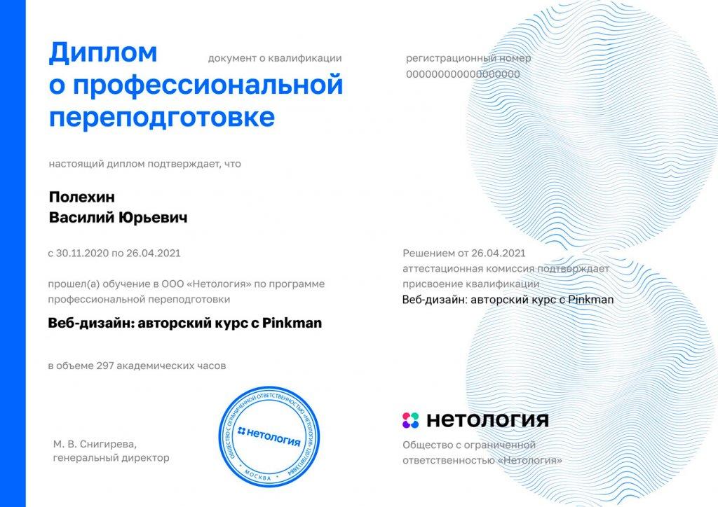 Диплом нетологии по курсу Веб-дизайн авторский курс с Pinkman