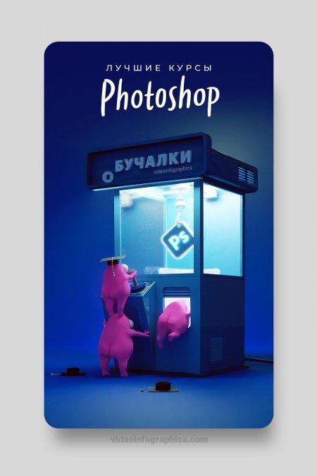 7 лучших курсов Adobe Photoshop в 2021