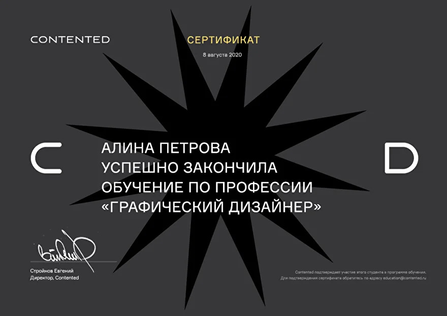 Сертификат Contended об окончании курса по графическому дизайну