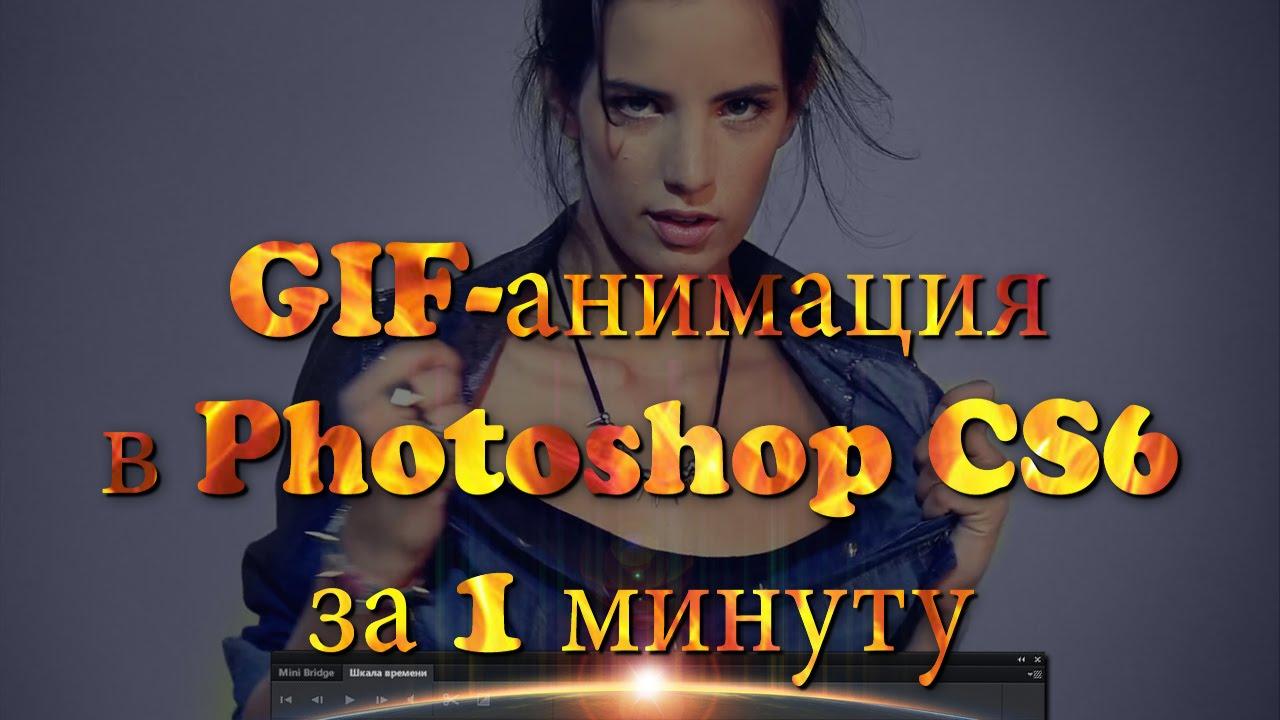 Как сделать гифку из видео в Фотошопе CS6 за 1 минуту