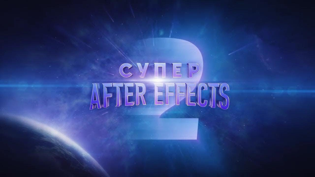 Online обучение After Effects с нуля. Видеокурс — Супер After Effects 2