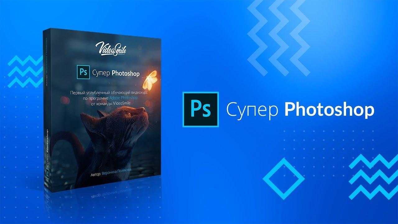 Курс «Супер Photoshop» от VideoSmile