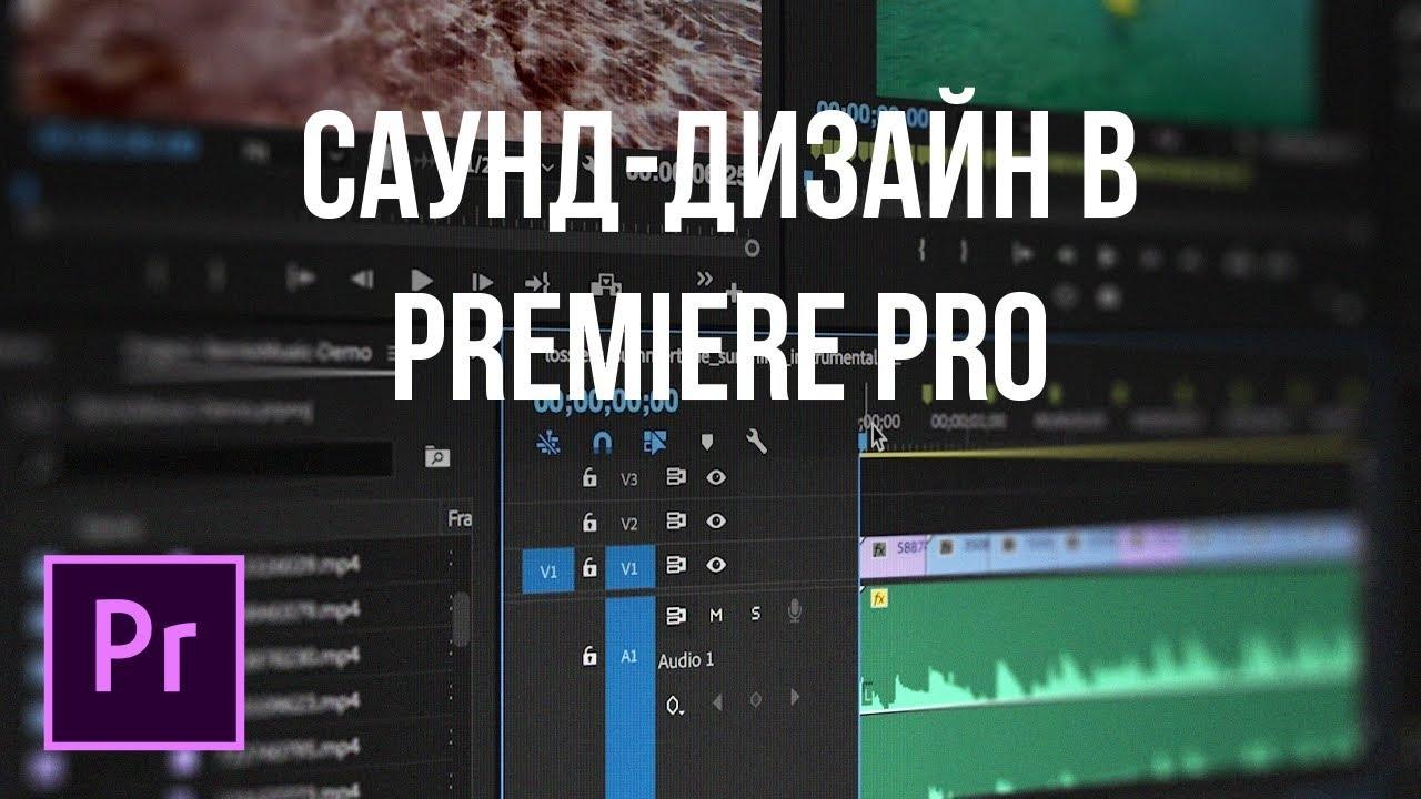 Саунд-дизайн в Premiere Pro (+библиотека звуков)