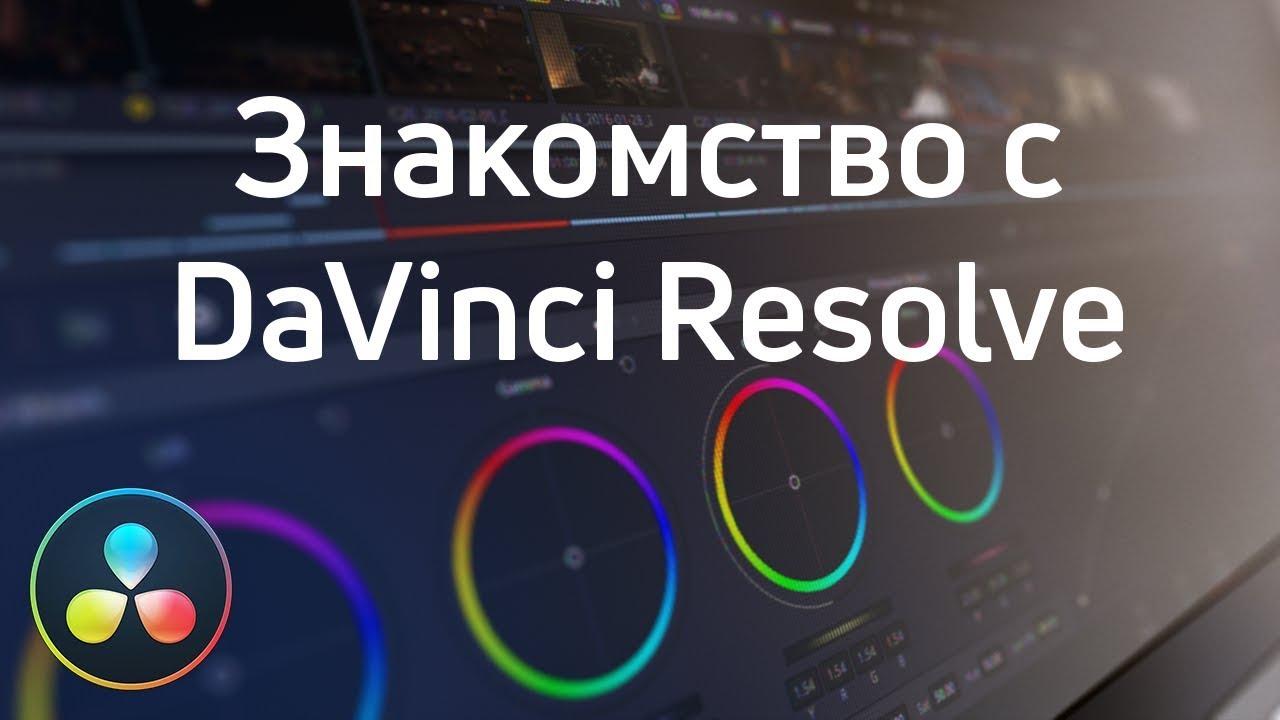 Знакомство с DaVinci Resolve (Лучшая программа для цветокоррекции видео)