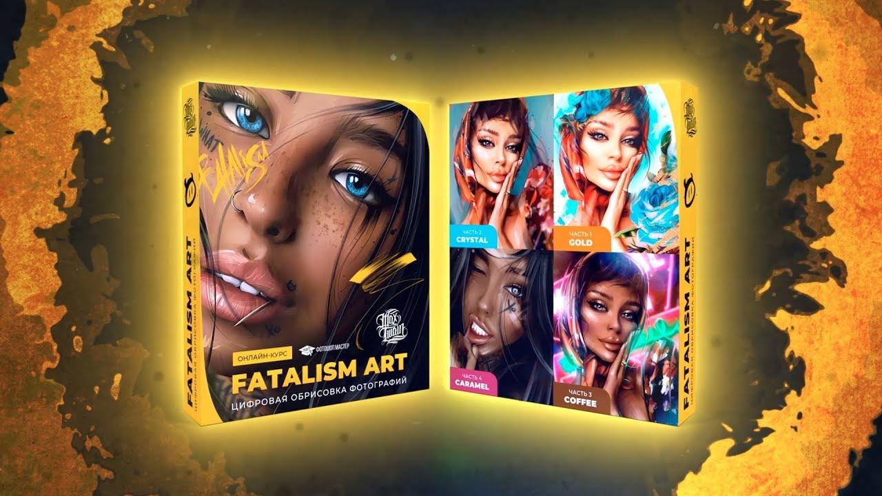 PROMO онлайн-курса Fatalism Art. от MAX TWAIN