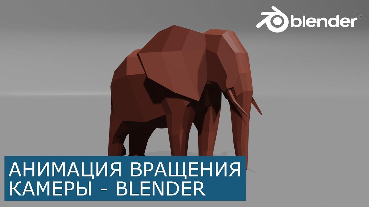 Анимация камеры, вращение по кругу в Blender 2.8 | Уроки для начинающих на русском