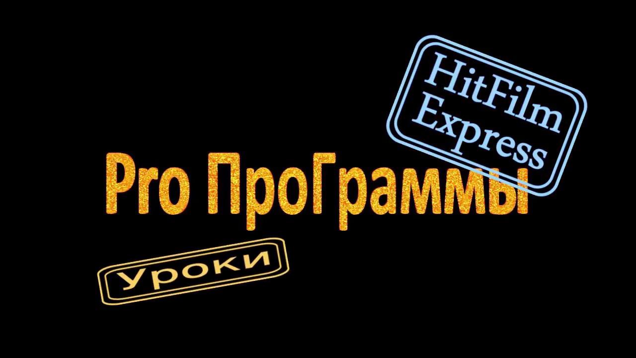 HitFilm Express Уроки (Урок 1. Знакомство с программой.)