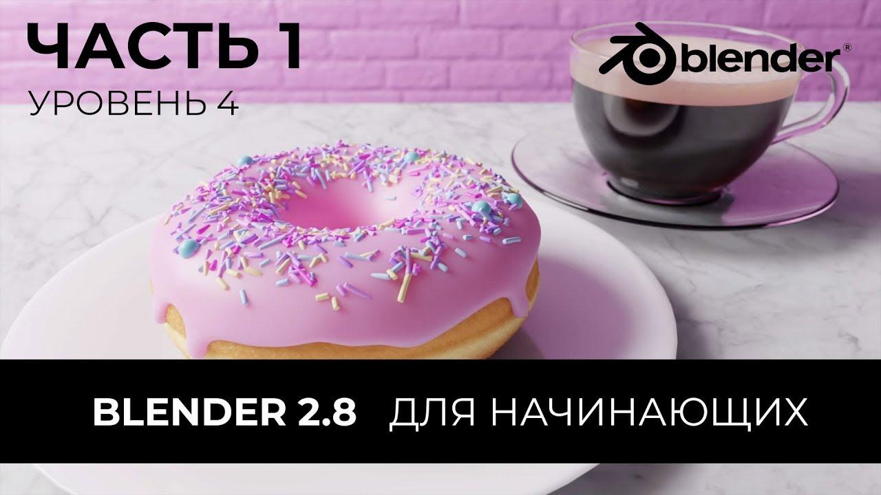Blender 2.8 Уроки на русском Для Начинающих | Часть 1 Уровень 4 | Перевод: Beginner Blender Tutorial