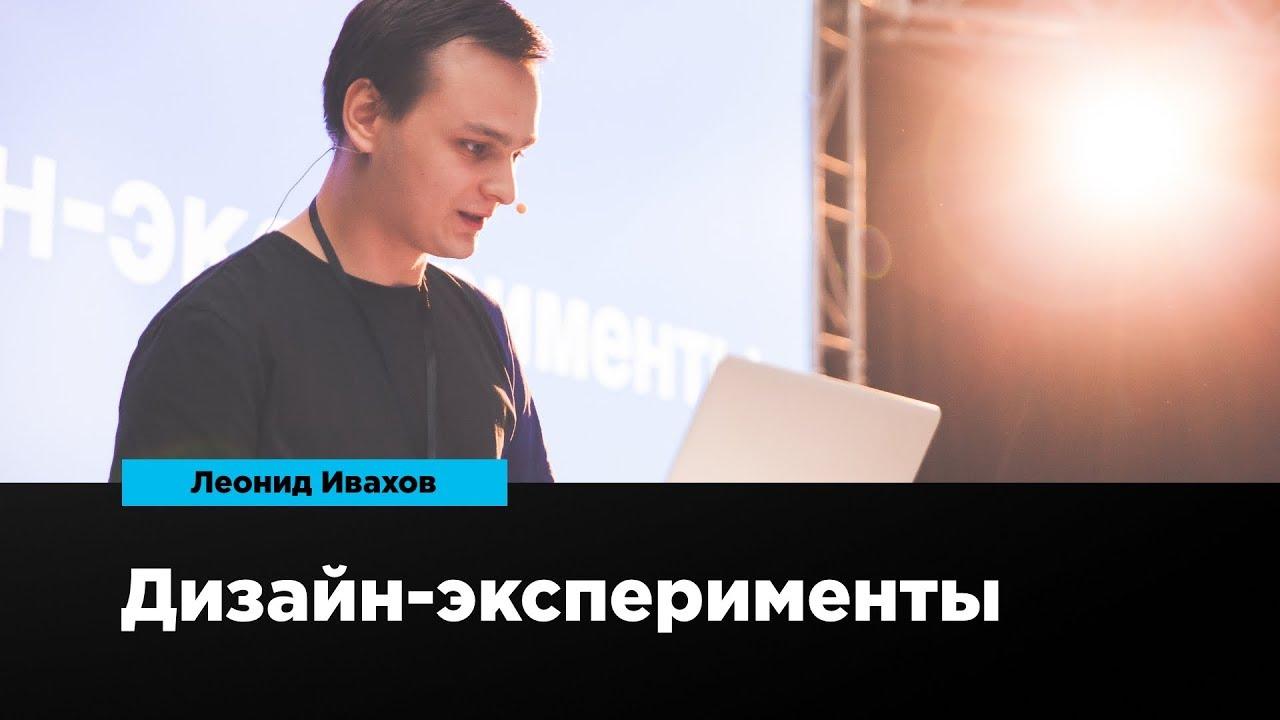 Дизайн-эксперименты | Леонид Ивахов | Prosmotr