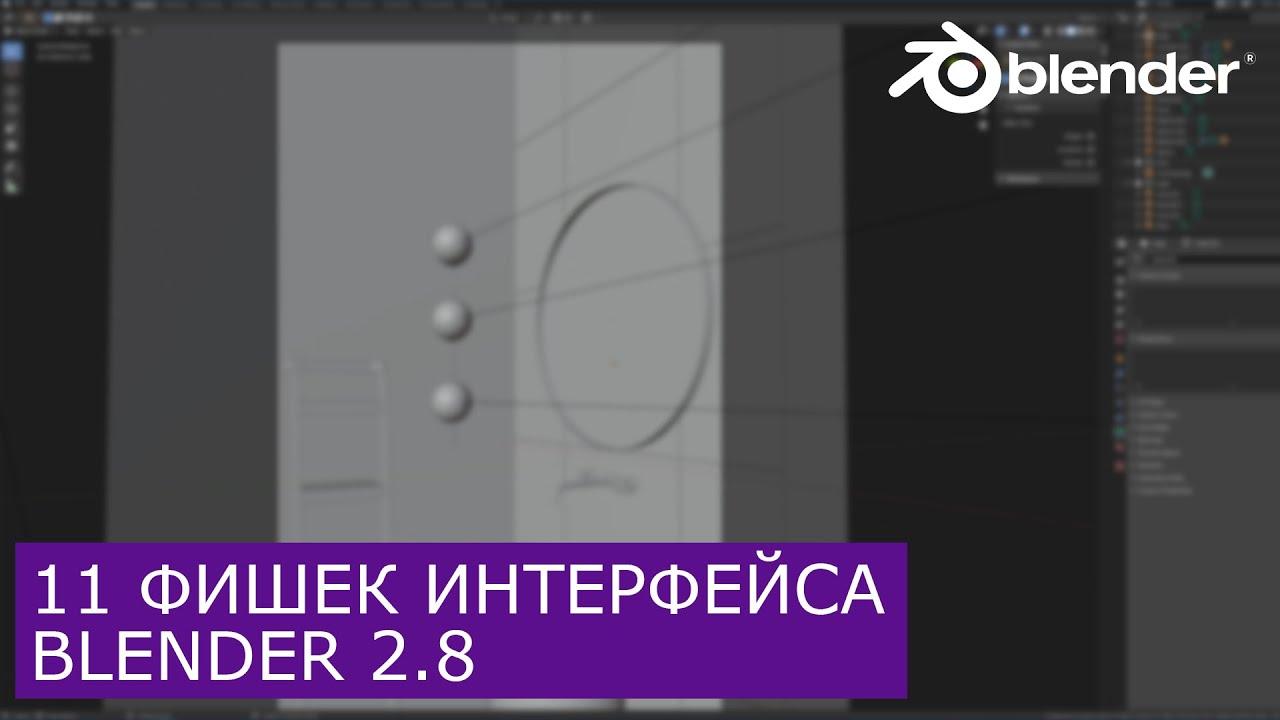 11 Фишек интерфейса Blender 2.8 | Уроки для начинающих на русском