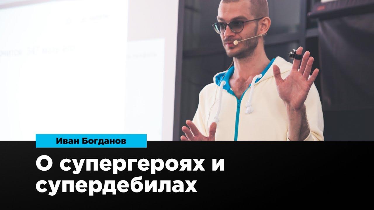 О супергероях и супердебилах | Иван Богданов | Prosmotr