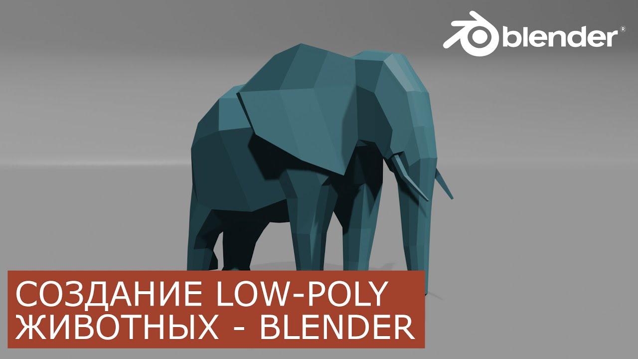 Low Poly Животные в Blender 2.8 | Уроки для начинающих | Низкополигональное моделирование