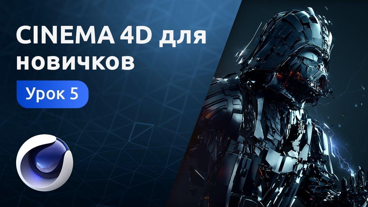 Мини-курс «Cinema 4D для новичков». Урок 5 - Практика. Создание поезда и моста