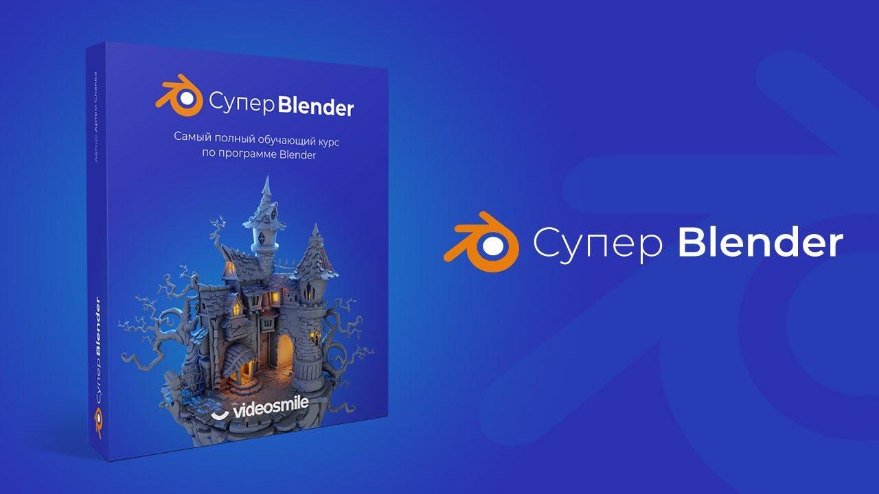 Курс «Супер Blender» от VideoSmile