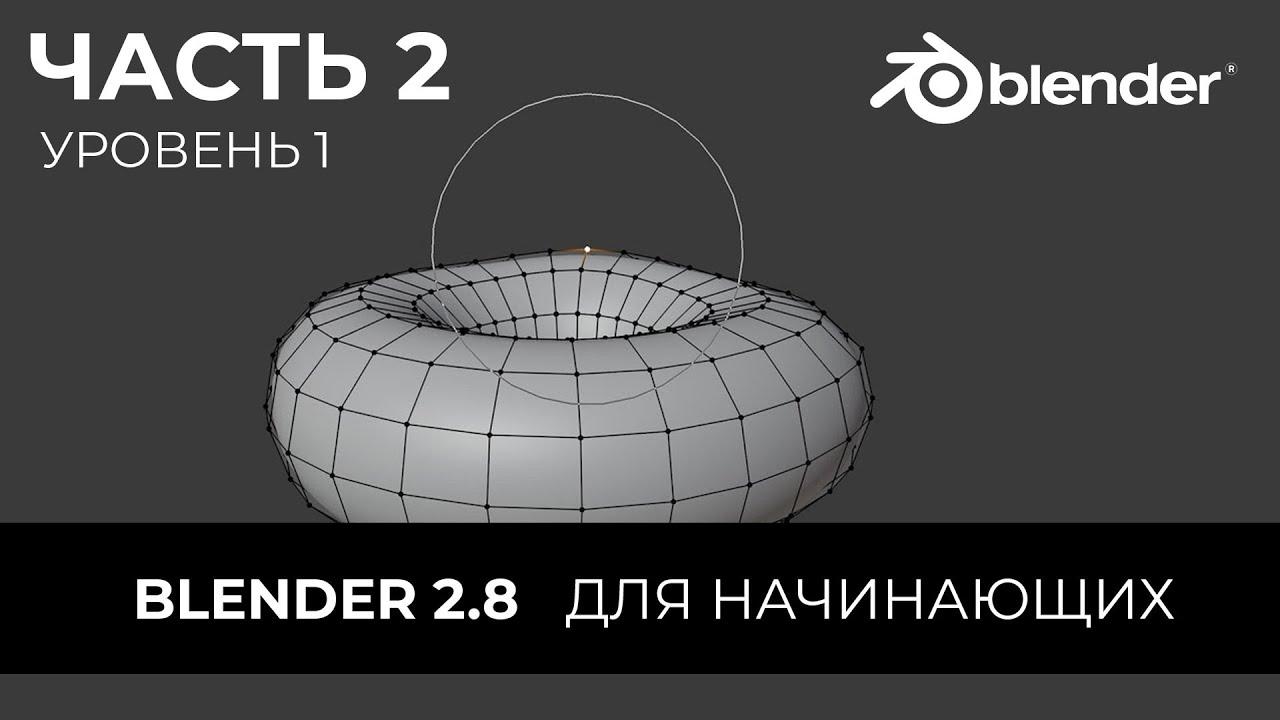 Blender 2.8 Уроки на русском Для Начинающих | Часть 2 Уровень 1 | Перевод: Beginner Blender Tutorial