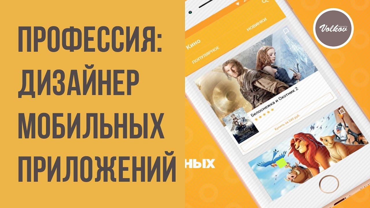 Профессия: Дизайнер мобильных приложений