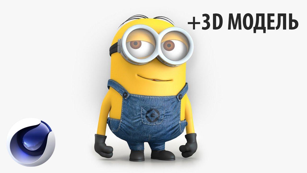 Анимация миньона в Cinema 4D (+ готовая 3D модель миньона)!