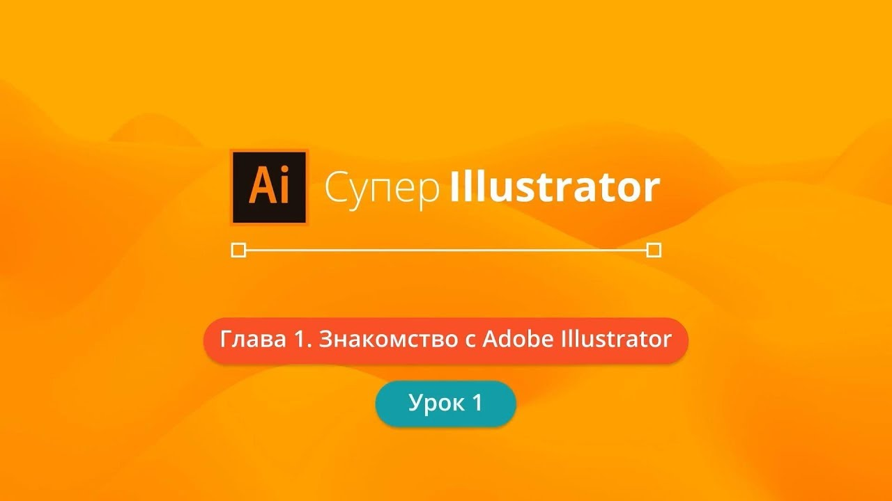 """Супер Illustrator"" — Урок 1"