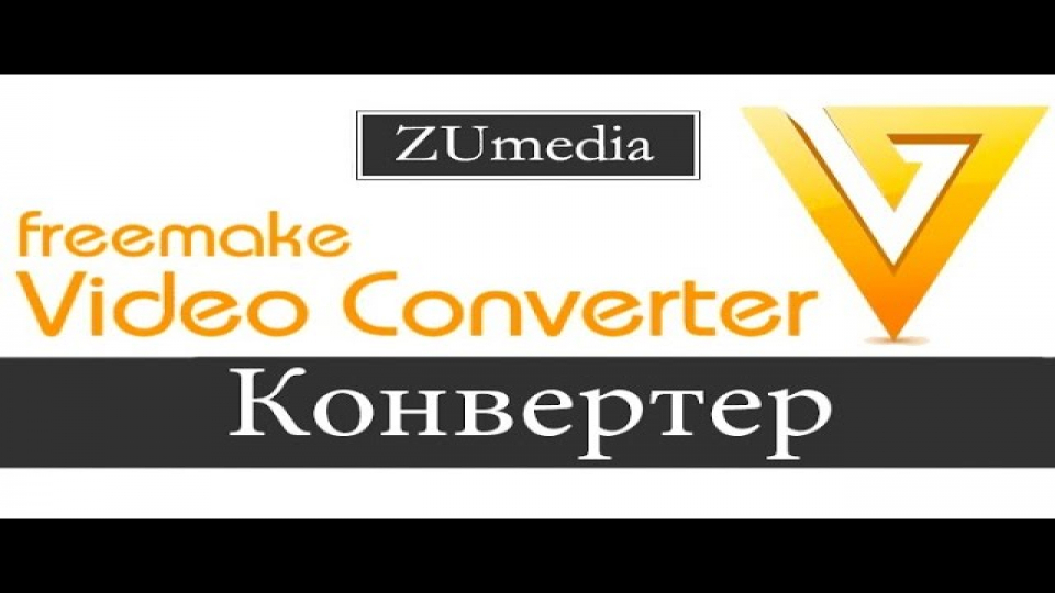 Конвертер freemake video converter - программа video converter