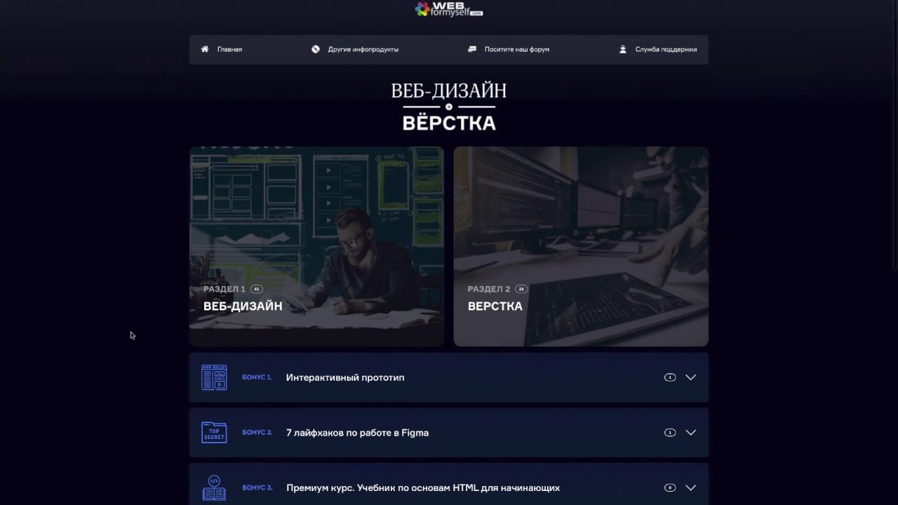 Веб-дизайн и верстка сайта. Курс от WebForMySelf (Даниил Волосатов и Денис Булыга)