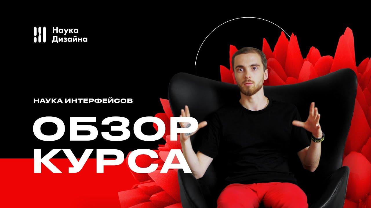 "Онлайн-курс ""Наука Интерфейсов"""
