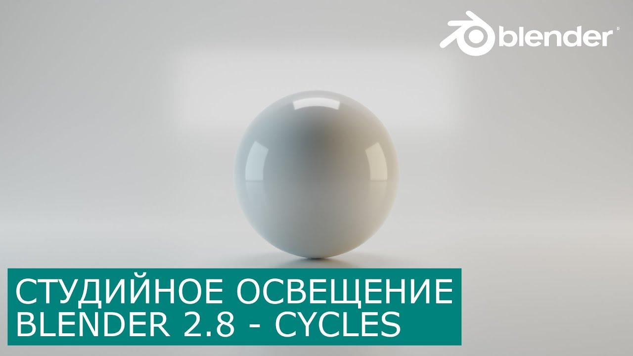 Студийное освещение в Blender 2.8 - Cycles | Бесшовный фон | Уроки для начинающих на русском
