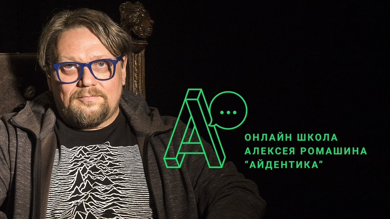Онлайн школа Айдентика А. Ромашина