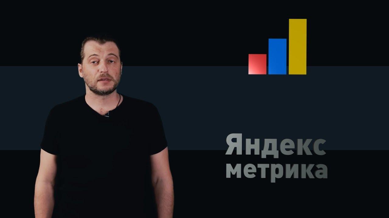 Карта кликов и Вебвизор в Яндекс.Метрике
