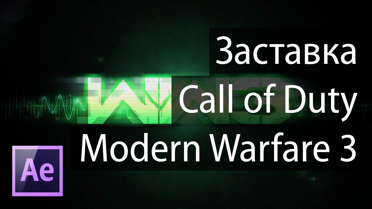 Заставка в стиле Modern Warfare 3 в After Effects.