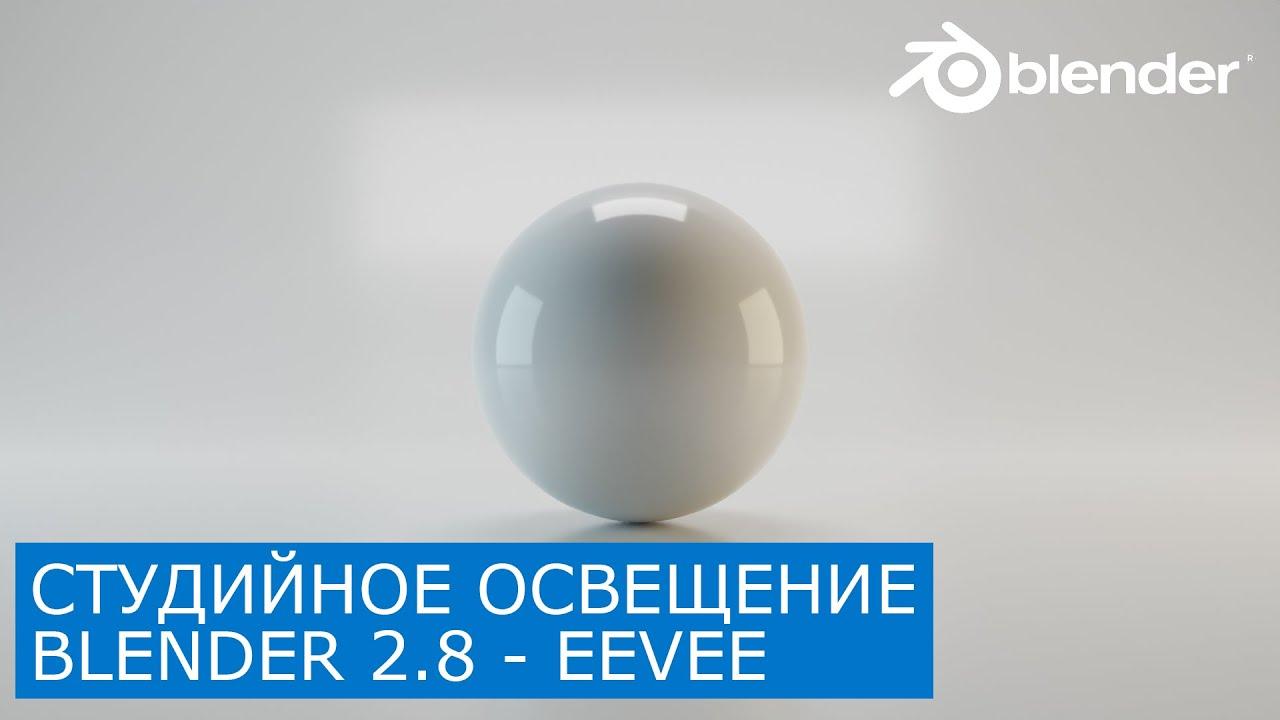 Студийное освещение в Blender 2.8 - EEVEE | Бесшовный фон | Уроки для начинающих на русском