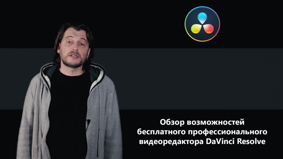 Монтаж и цветокоррекция в DaVinci Resolve // Вова Ломов