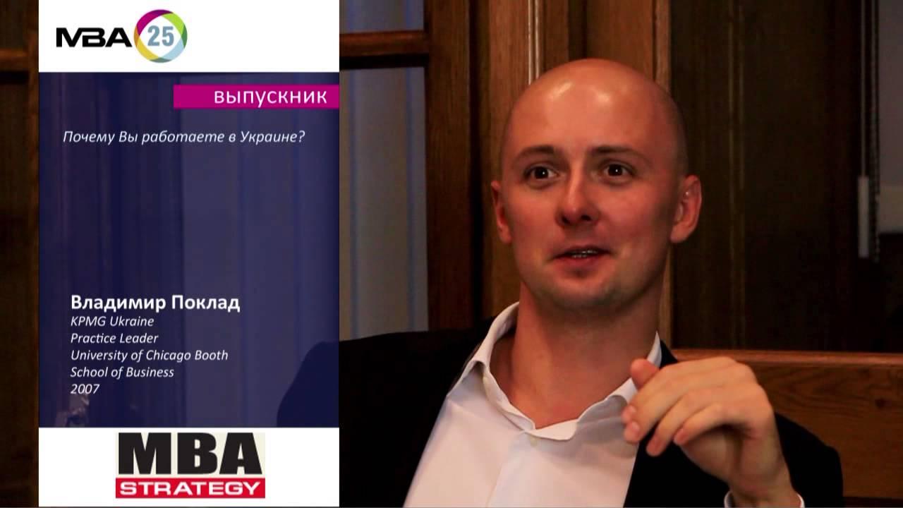 Как степень MBA изменит Вашу жизнь? Серия MBA-интервью