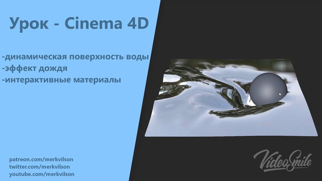 Динамическая поверхность воды в Cinema 4D (Merk Vilson & VideoSmile)